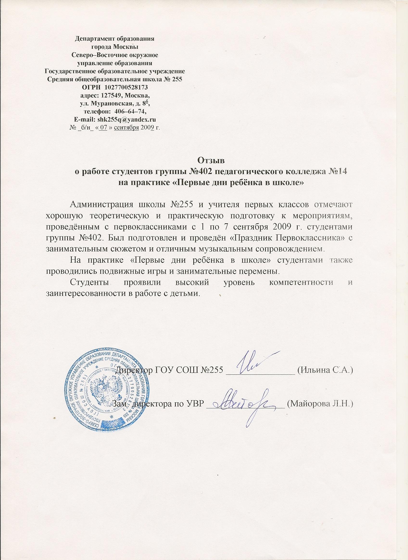 Производственная профессиональная практика студентов  ХАРАКТЕРИСТИКА