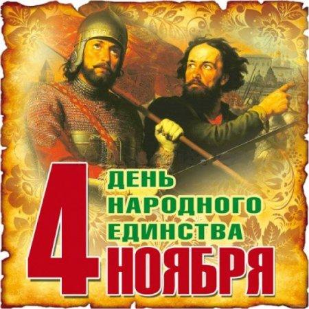 САМЫЙ МОЛОДОЙ РОССИЙСКИЙ ПРАЗДНИК