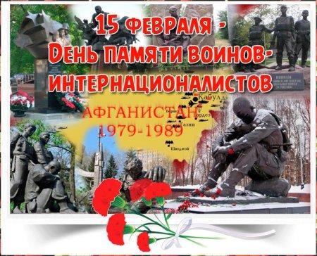 День памяти воинов-интернационалистов.