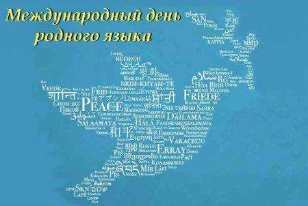 С Международным днём родного языка!
