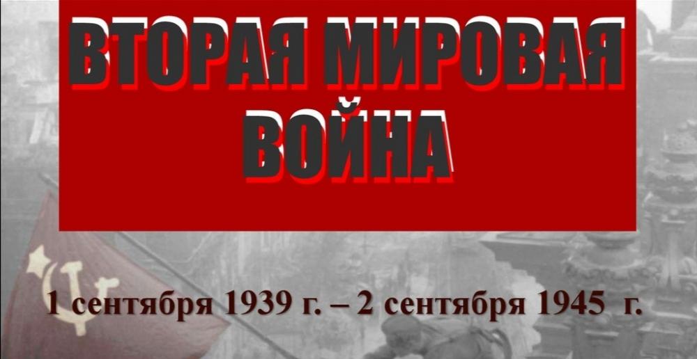 80-я годовщина начало Второй мировой войны