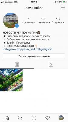 Официальный аккаунт Инстаграмм