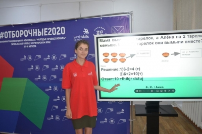 УОС 2020