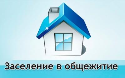 Объявление о заселении в общежитие Спасского педагогического колледжа