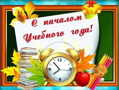 Информация о начале нового учебного года