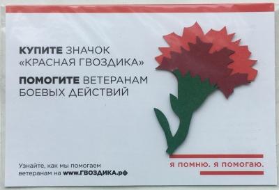 Волонтёры колледжа поддержали Всероссийскую акцию «Красная гвоздика»